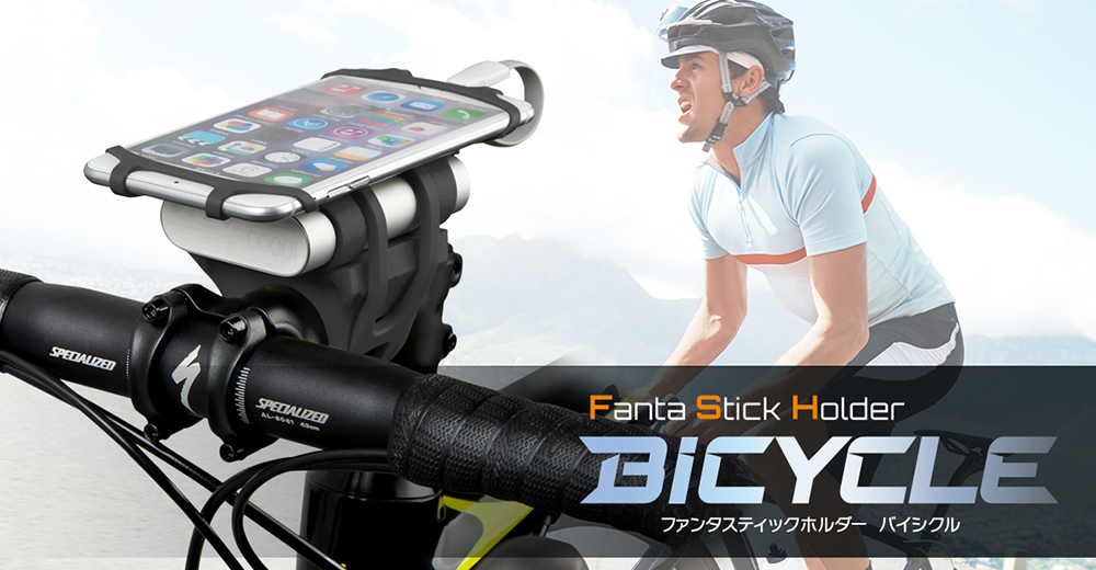 fantastick_holder_BICYCLE