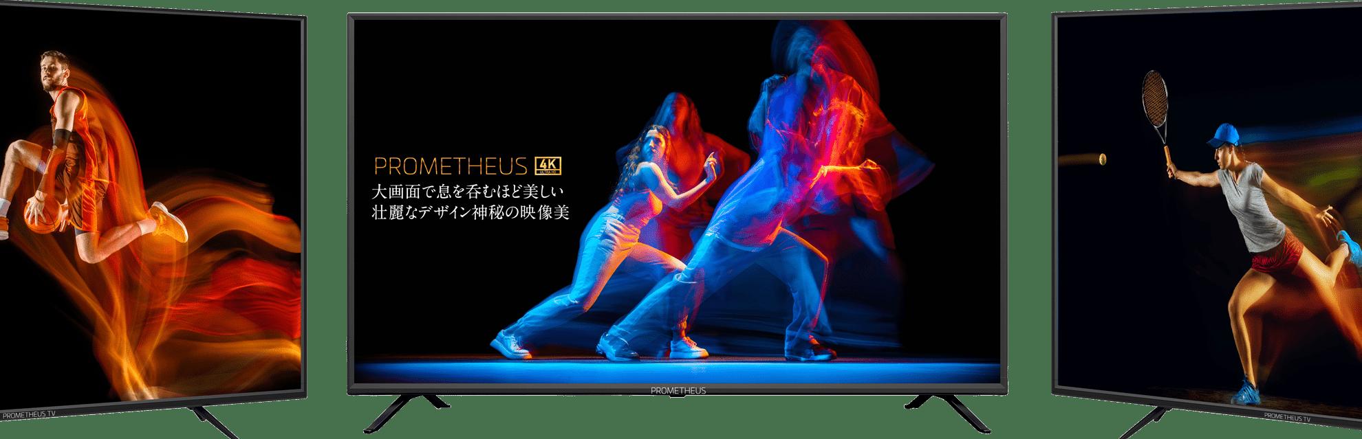 トップバナー PROMETHEUSテレビイメージ